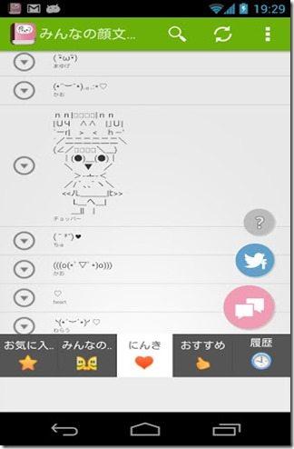 Emoticon Dictionary((o(^o^)o)) apk atualizado